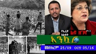 Ethiopia - Ankuar - Ethiopian Daily News Digest (Irreecha Special Day 3) | October 5, 2016