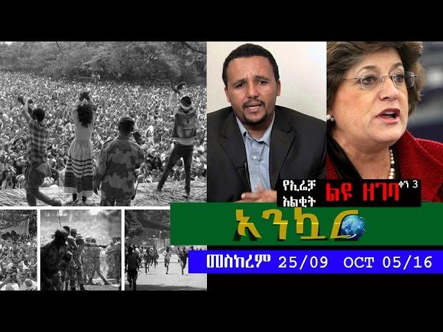Ethiopia - Ankuar : - Ethiopian Daily News Digest (Irreecha Special Day 3) | October 5, 2016