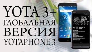 Yotaphone 3 Global (Yota 3+) unpack anr rview.