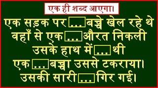 इन पांच खाली जगह पर एक ही शब्द  आएगा। one words paheliyan    paheliyan in hindi