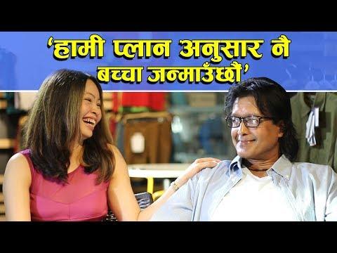 'हामी प्लान अनुसार नै बच्चा जन्माउँछौं'    Sahayatra with Rajesh Hamal And His Wife Madhu Bhattarai