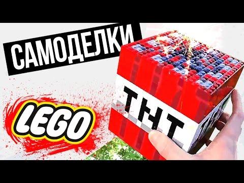 МАЙНКРАФТ САМОДЕЛКИ из LEGO