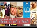 8 Bollywood Best Movies Based On Cricket | YRY18 | Hindi MP3