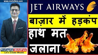 JET AIRWAYS SHARE NEWS TODAY | JET AIRWAYS stock news | JET AIRWAYS share price target