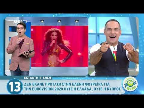 Φουρέιρα: Άλλη μία χώρα της πρότεινε να την εκπροσωπήσει στη Eurovision!