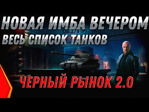 ЧЕРНЫЙ РЫНОК 2020 WOT СЛИВ СПИСОК ВСЕХ ТАНКОВ В WOT - СЕГОДНЯ ИМБА ЗА 10КК СЕРЕБРА!  world of tanks