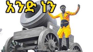 Habtamu kassaye - Ande Nen - New Ethiopian Music 2016 (Official Video)