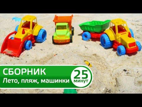 Летние видео для детей - Игрушечные машинки - Игры с песком