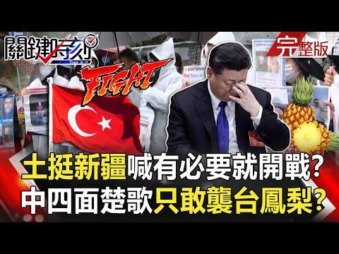 台灣-關鍵時刻-20210226 土耳其挺新疆喊「有必要就開戰」!!不是對手?日本嗆登釣魚台將「危害射擊」 中官媒怕了「有問題可談」!?