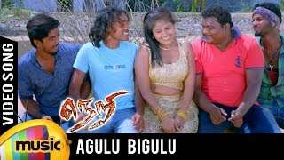 Latest Tamil Songs | Neri Tamil Movie Songs | Agulu Bigulu Song | Mohan Kumar | Shriya Sri