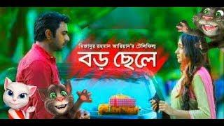 Boro Chele Love Moment | Romantic Video Song | Eid Natok Song | 2017 New Natok | Loving Video |