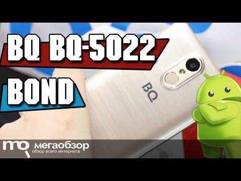 BQ BQ-5022 Bond обзор смартфона