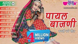 New Rajasthani Folk Songs |