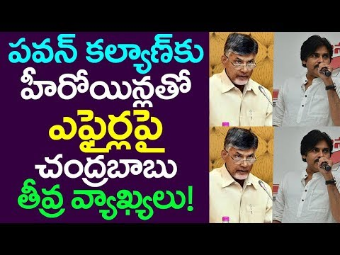 CM Chandrababu Comments On Pawan Kayan Heroines Affairs | Take One Media | Andhra Pradesh | YS Jagan