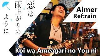 Download Lagu 愛在雨過天晴時 Koi wa Ameagari no You ni ED - Aimer - Ref:rain【中日字幕】 Guitar Cover Gratis STAFABAND