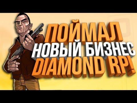 ПОЙМАЛ НОВЫЙ БИЗНЕС НА DIAMOND RP & ЛОВЛЯ ДОМОВ! #6
