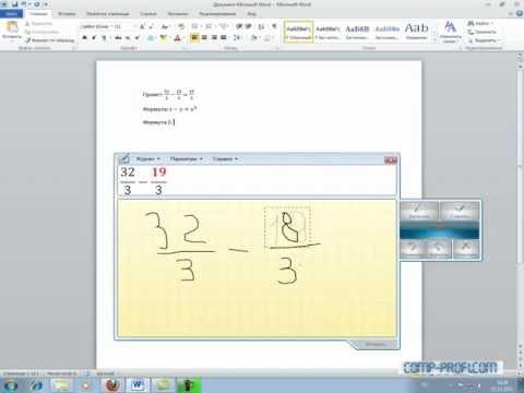 Панель математического ввода в windows 7 скачать