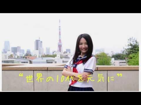 「世界の10代を元気に」する女子高校生起業家 椎木里佳さん -非営利団体MET-next-