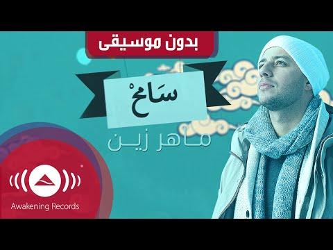 Maher Zain - Samih | (ماهر زين - سامح (بدون موسيقى video