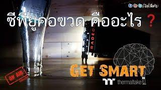 ซีพียูคอขวด คืออะไร ? อยู่ตรงไหน ? เกิดเมื่อไหร่ ? : Get Smart by TT EP#9