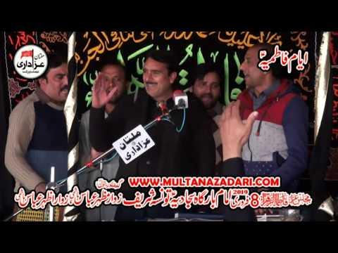 Zakir Sajjad Shah Shumari I  Yadgar Majlis 8 Feb 2019 I ImamBargah Sajjadia Tounsa Shareef