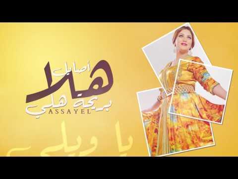 download lagu Assayel   اصايل   هلا بريحة هلي gratis
