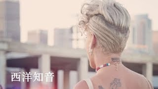 download musica Pnk 紅粉佳人 What About Us 說好的我們呢? 中文字幕