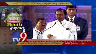 CM KCR speech at World Telugu Conference || Prapancha Telugu Maha Sabhalu 2017