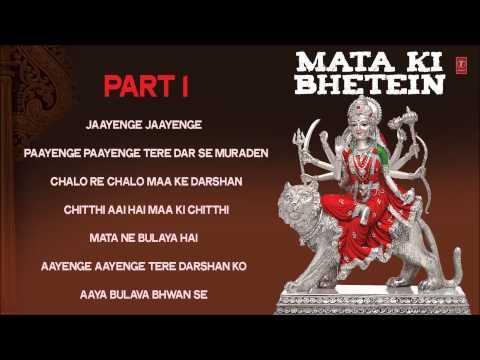 Mata Ki Bhetein Vol.1 I Full Audio Songs Juke Box