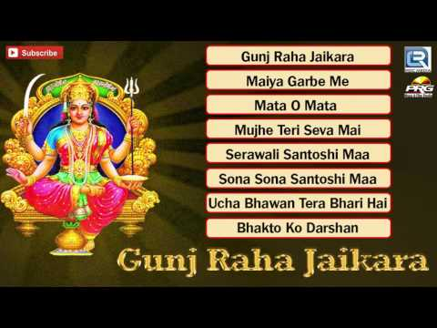 Latest Hindi Bhajan 2016 - Gunj Raha Jaikara   Santoshi Maa Bhakti Songs   Audio JUKEBOX