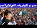 Asif Zardari Is The Biggest BEEMARI Of Pakistan Imran Khan Dunya News mp3
