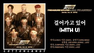 "ATEEZ(에이티즈) - ""걸어가고 있어 (WITH U)"" (Audio) 