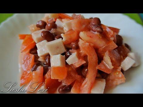 Вкусные недорогие салаты с фасолью