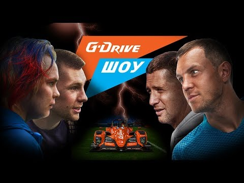 «G-Drive Шоу» #1: Дзюба и Кержаков VS Миллер и Денисов ..