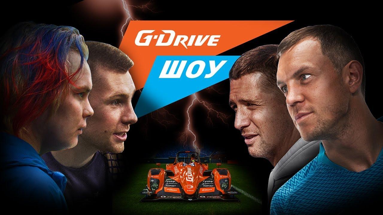 «G-Drive Шоу» #1: Дзюба и Кержаков VS Миллер и Денисов