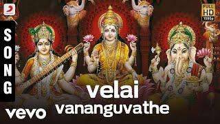 Bhakthi Theertham - Velai Vananguvathe Tamil Song | M.S. Viswanathan