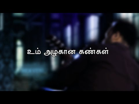 Um Azhagana Kangal( Official ) | Johnsam | Tamil Christian Song