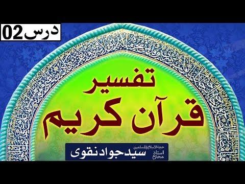 Tafseer-e-Quran | Dars#02 | Ustad e Mohtaram Syed Jawad Naqvi