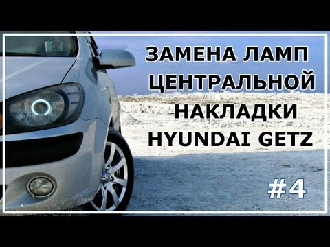 #4. Замена ламп центральной накладки Hyundai Getz