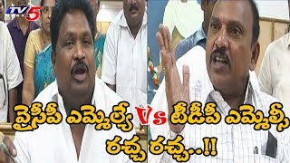 MLC Reddy Subramanyam Vs MLA Jaggireddy | Fight In East Godavari ZP Meet