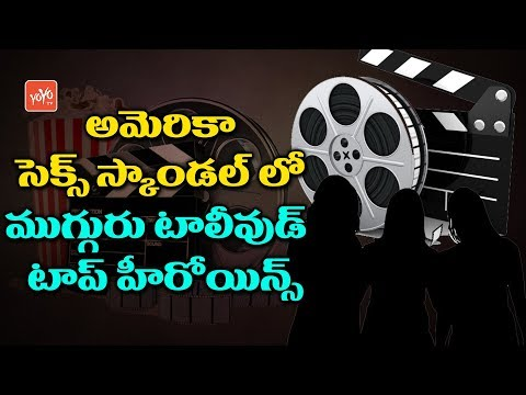 Tollywood Top 3 Heroines Involvement In Kishan Modugumudi Case | Tollywood News | YOYO TV Channel