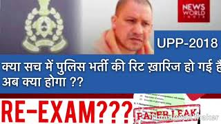 UPP-2018 || UP police-2018 || paper leak || exam canccel || write
