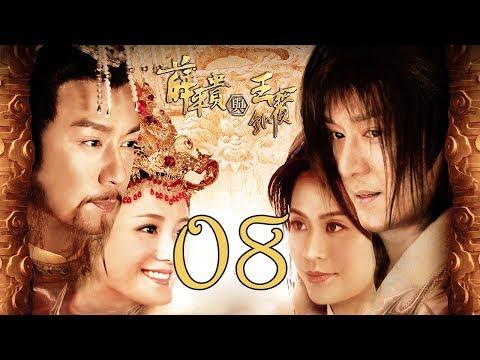 陸劇-薛平貴與王寶釧-EP 08