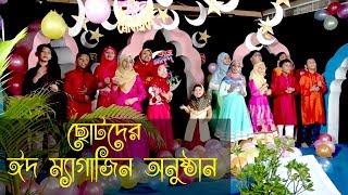 Eid Magazine Program | ছোট্ট সোনামণিদের ঈদ ম্যাগাজিন অনুষ্ঠান | অাজ আনন্দ প্রতি প্রানে প্রানে