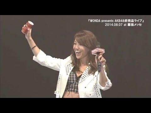 大島優子サプライズ登場!『WONDA presents AKB48非売品ライブ』映像