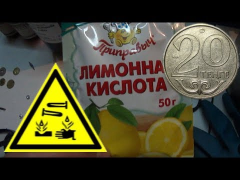 Растворяем монетку в ЛИМОННОЙ КИСЛОТЕ!🍋🍋🍋