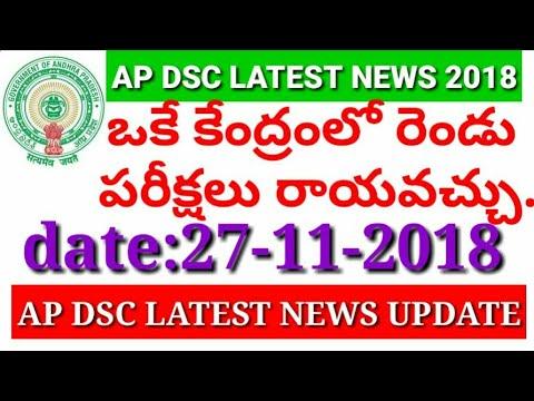 AP DSC LATEST NEWS UPDATE