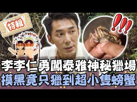 台遊-請問 今晚住誰家-EP 388-李李仁勇闖泰雅神秘獵場!摸黑竟只獵到「超小隻螃蟹」!?