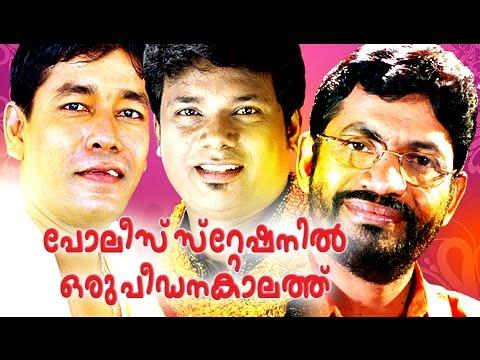 പോലീസ് സ്റ്റേഷനിൽ ഒരു പീഡനകാലത്ത് | Malayalam Comedy Stage Show | K S Prasad,manoj Guinness Comedy video