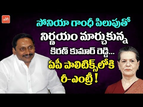 Former CM Kiran Kumar Reddy Rejoin into AP Politics | Sonia Gandhi | Rahul Gandhi | YOYO TV Channel